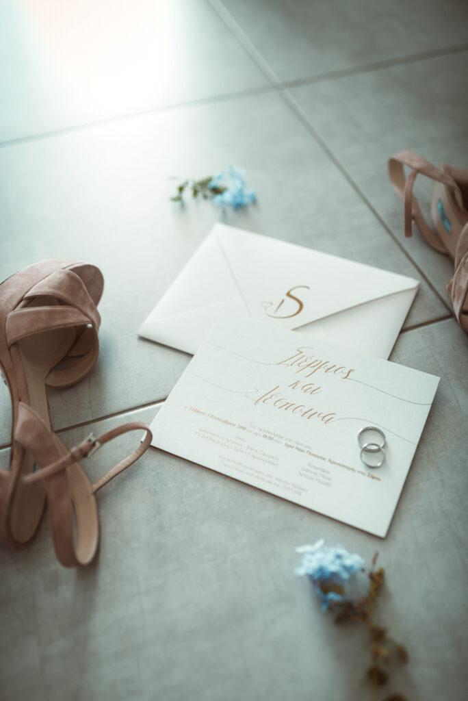 προσκλητήριο νύφης Σίφνος